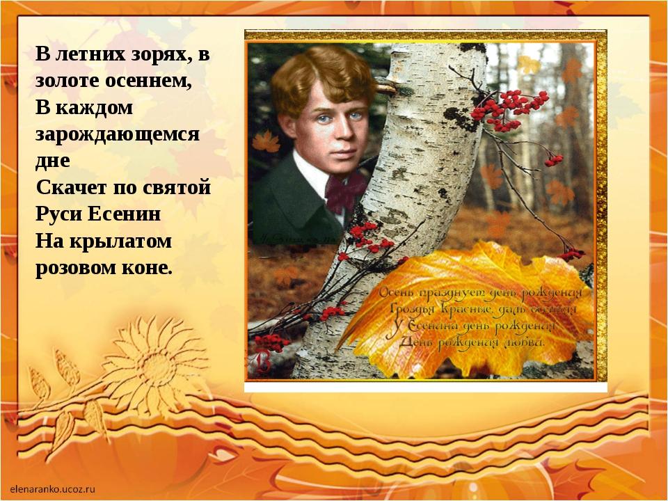 В летних зорях, в золоте осеннем, В каждом зарождающемся дне Скачет по святой...