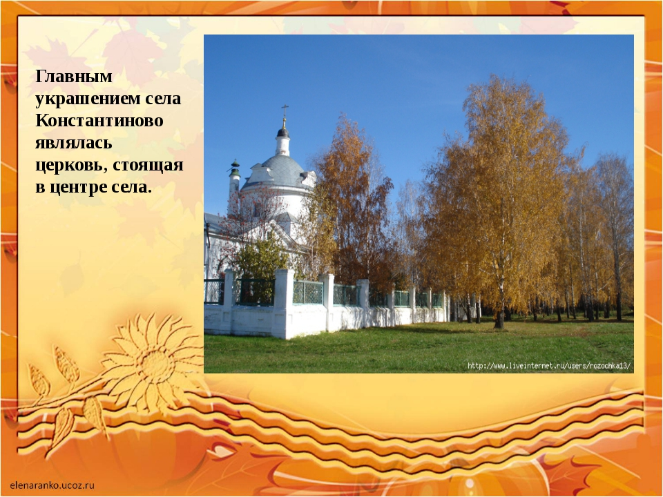 Главным украшением села Константиново являлась церковь, стоящая в центре села.