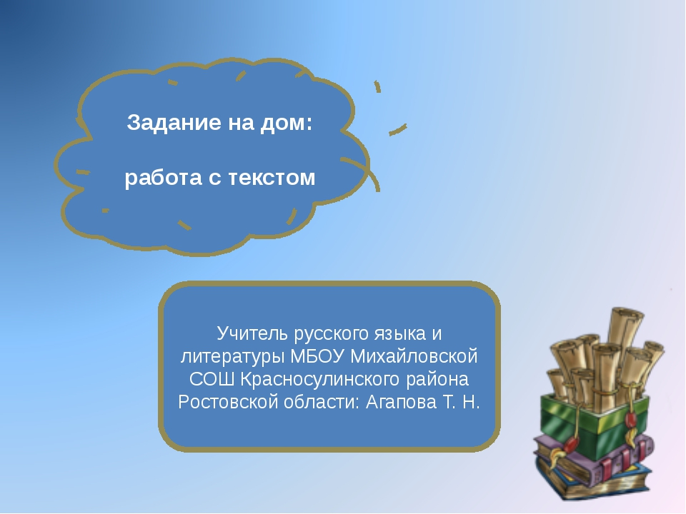 Задание на дом: работа с текстом Учитель русского языка и литературы МБОУ Мих...