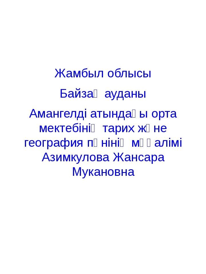Жамбыл облысы Байзақ ауданы Амангелді атындағы орта мектебінің тарих және ге...