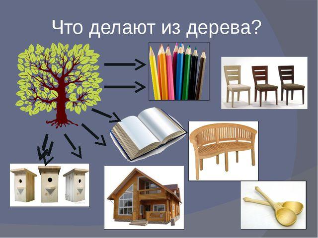 Что делают из дерева?