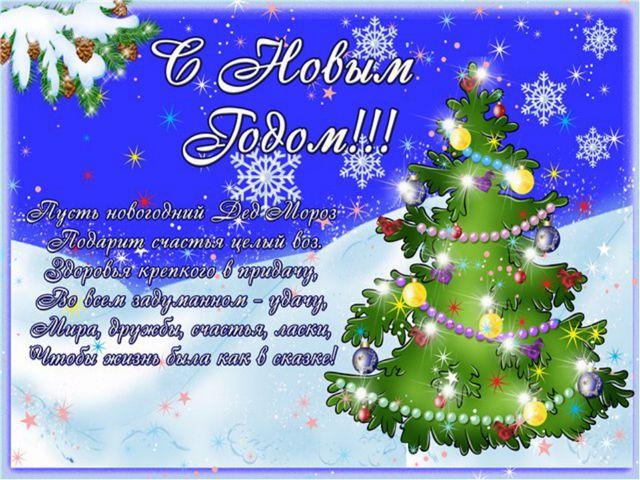 Поздравления новогодние в у