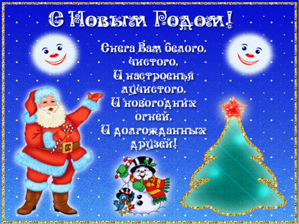 Стих поздравления с новым годом для детей