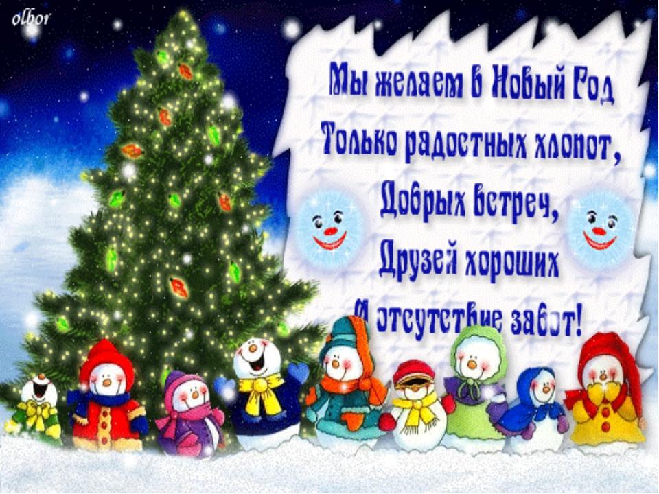 Рождеством, стихи на новый год в открытку короткие детские