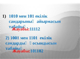 1010 мен 101 екiлiк сандарының айырмасын табайық. 2) 1001 мен 1101 екілік сан
