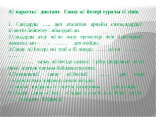 Ақпараттық диктант. Санау жүйелері туралы түсінік  1. Сандарды ….. деп атала