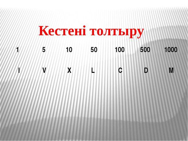 I V X L C D M Кестені толтыру 1 5 10 50 100 500 1000