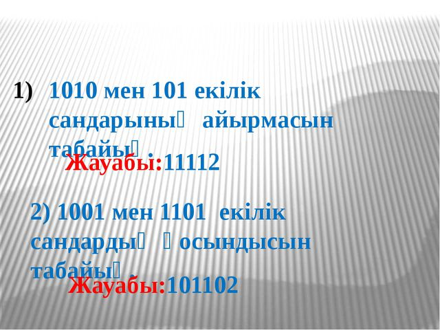 1010 мен 101 екiлiк сандарының айырмасын табайық. 2) 1001 мен 1101 екілік сан...
