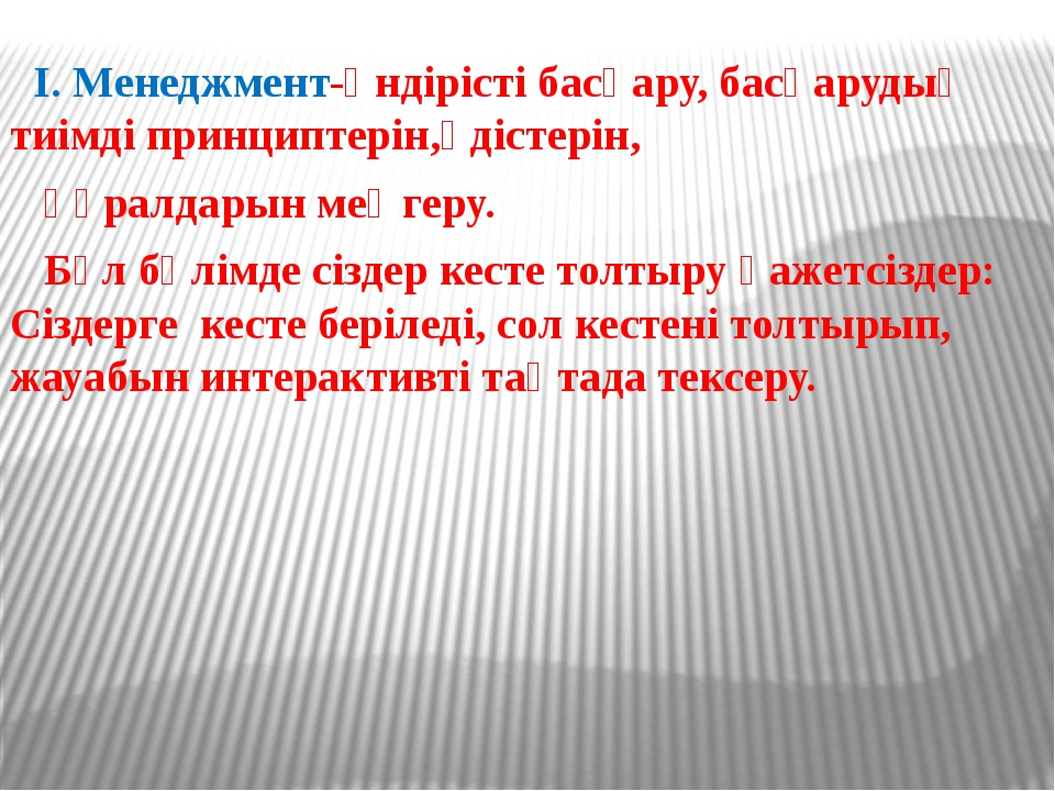 І. Менеджмент-өндірісті басқару, басқарудың тиімді принциптерін,әдістерін,...