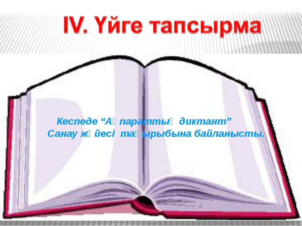 """Кеспеде """"Ақпараттық диктант"""" Санау жүйесі тақырыбына байланысты."""
