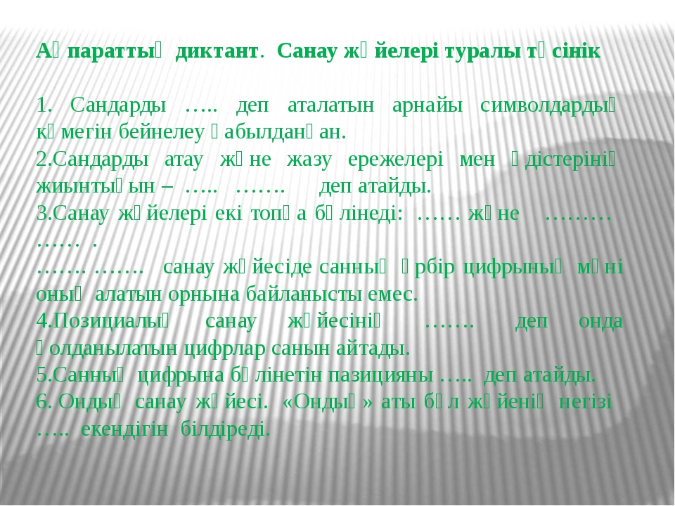 Ақпараттық диктант. Санау жүйелері туралы түсінік  1. Сандарды ….. деп атала...