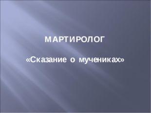 МАРТИРОЛОГ «Сказание о мучениках»