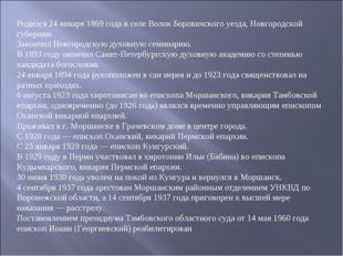 Родился 24 января 1869 года в селе Волок Боровичского уезда, Новгородской губ