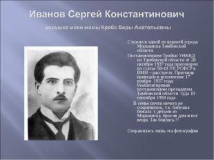 Служил в одной из церквей города Моршанска Тамбовской области. Постановлением