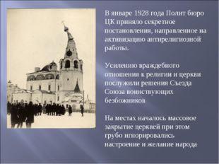 В январе 1928 года Полит бюро ЦК приняло секретное постановления, направленно