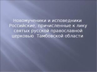 Новомученики и исповедники Российские, причисленные к лику святых русской пра