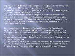 Родился 1 января 1848 года в семье священника Никифора Богоявленского села Ма