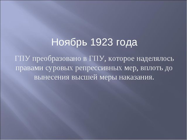 Ноябрь 1923 года ГПУ преобразовано в ГПУ, которое наделялось правами суровых...
