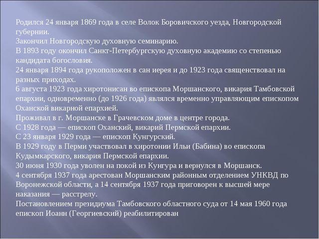 Родился 24 января 1869 года в селе Волок Боровичского уезда, Новгородской губ...