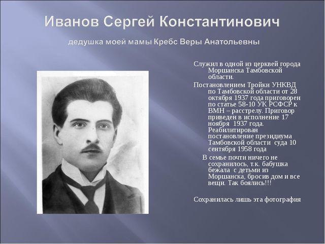 Служил в одной из церквей города Моршанска Тамбовской области. Постановлением...