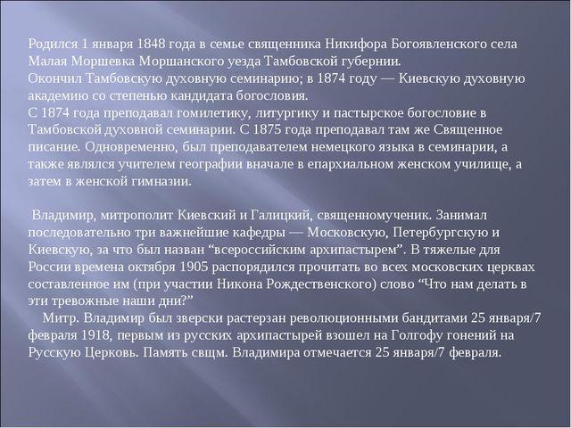 Родился 1 января 1848 года в семье священника Никифора Богоявленского села Ма...