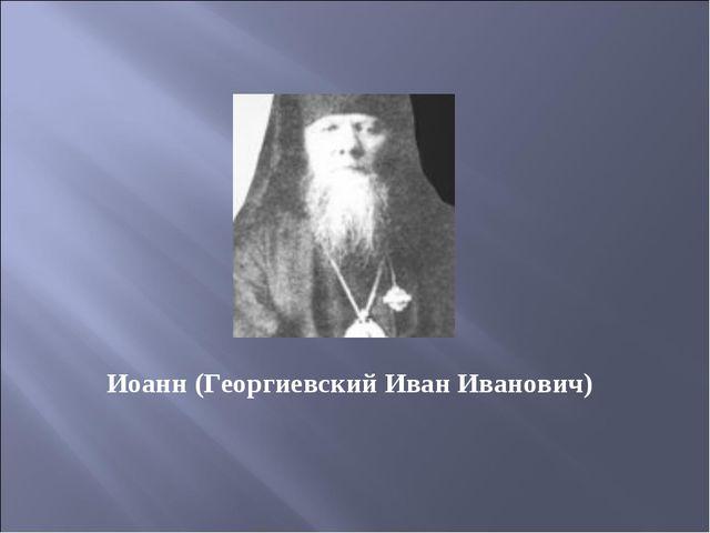 Иоанн (Георгиевский Иван Иванович)