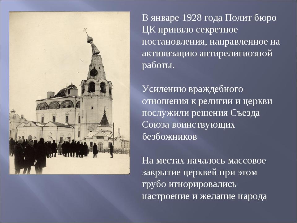 В январе 1928 года Полит бюро ЦК приняло секретное постановления, направленно...