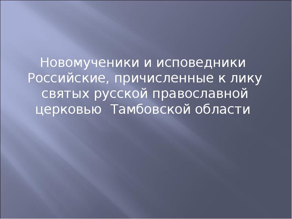 Новомученики и исповедники Российские, причисленные к лику святых русской пра...