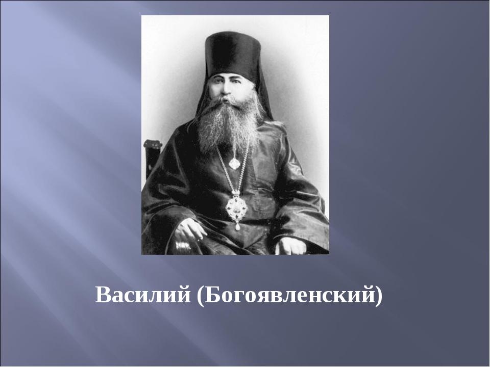 Василий (Богоявленский)