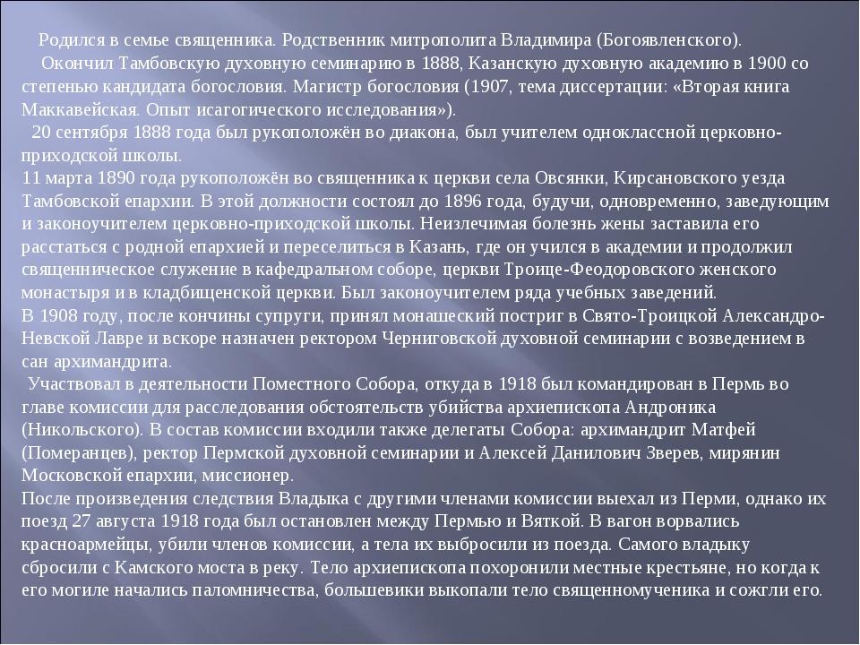 Родился в семье священника. Родственник митрополита Владимира (Богоявленског...