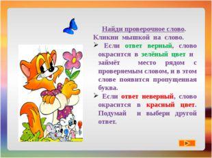 д_ мишко - домовой, нет домов, домик домик о с довый - садик садовник сады з