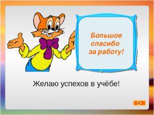 Над тренажёром работала учитель начальных классов МБОУ СШ № 5 г. Волгодонска