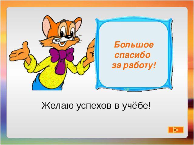 Над тренажёром работала учитель начальных классов МБОУ СШ № 5 г. Волгодонска...