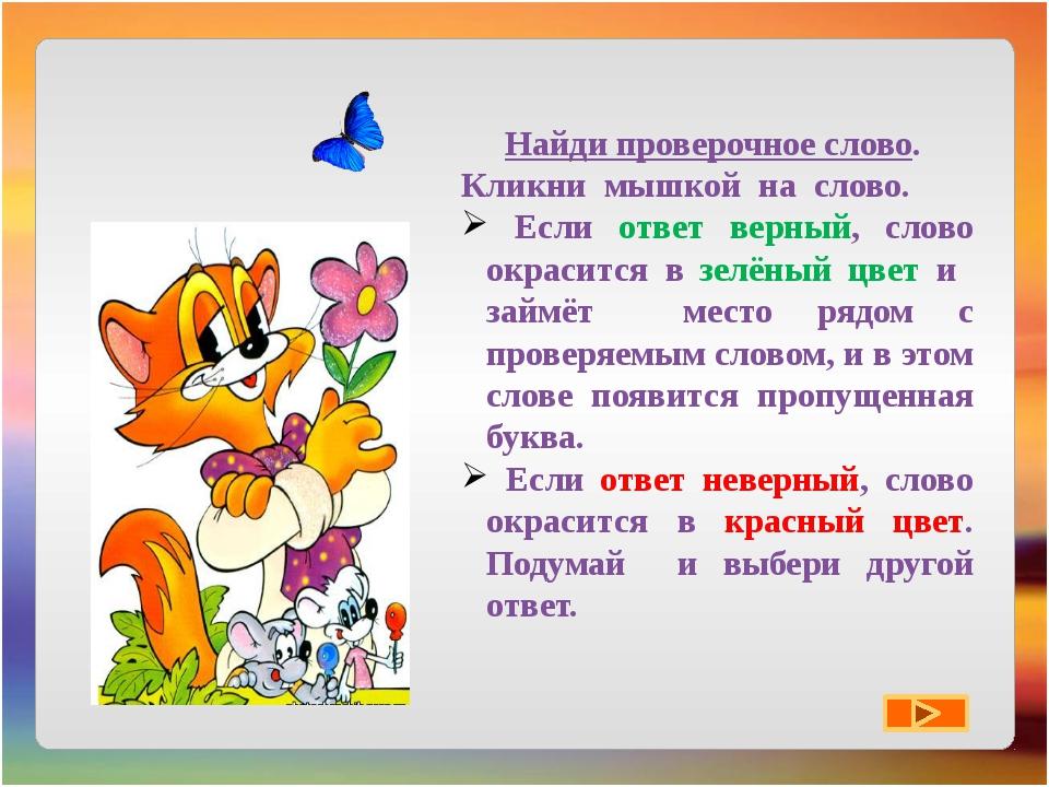 д_ мишко - домовой, нет домов, домик домик о с довый - садик садовник сады з...