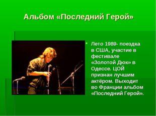 Альбом «Последний Герой» Лето 1989- поездка в США, участие в фестивале «Золот