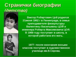 Странички биографии (детство) Виктор Робертович Цой родился 21июня 1962 г в Л