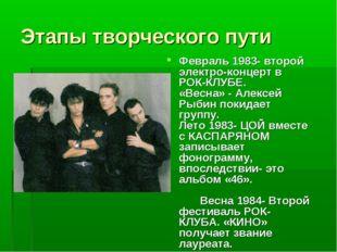 Этапы творческого пути Февраль 1983- второй электро-концерт в РОК-КЛУБЕ. «Вес