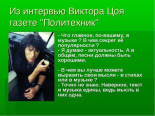 """Из интервью Виктора Цоя газете """"Политехник"""" - Что главное, по-вашему, в музык"""