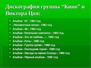 """Дискография группы """"Кино"""" и Виктора Цоя: Альбом """"45"""", 1982 год «Неизвестные п"""