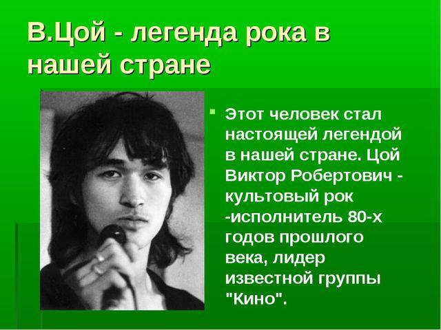 В.Цой - легенда рока в нашей стране Этот человек стал настоящей легендой в на...