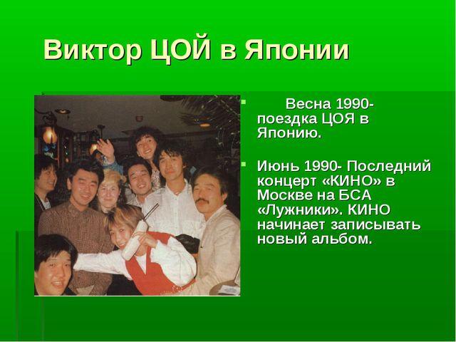 Виктор ЦОЙ в Японии Весна 1990- поездка ЦОЯ в Японию. Июнь 1990- Последний...