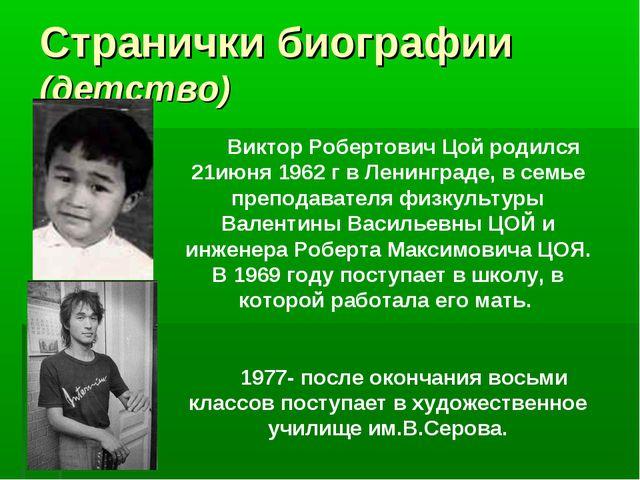 Странички биографии (детство) Виктор Робертович Цой родился 21июня 1962 г в Л...