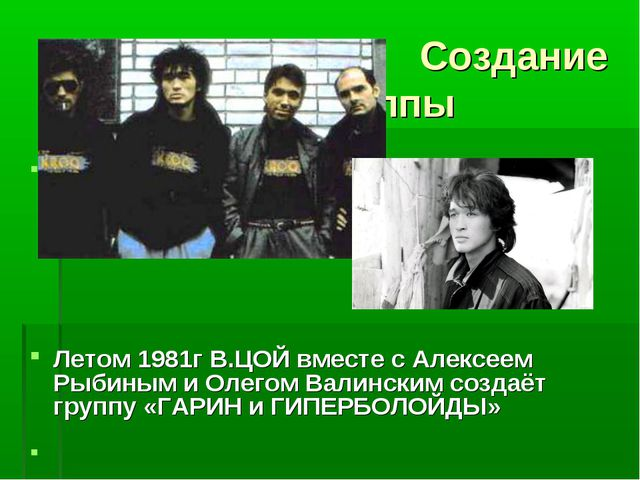 Создание группы  Летом 1981г В.ЦОЙ вместе с Алексеем Рыбиным и Олегом Валин...