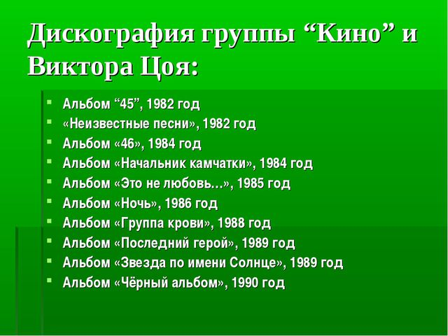 """Дискография группы """"Кино"""" и Виктора Цоя: Альбом """"45"""", 1982 год «Неизвестные п..."""