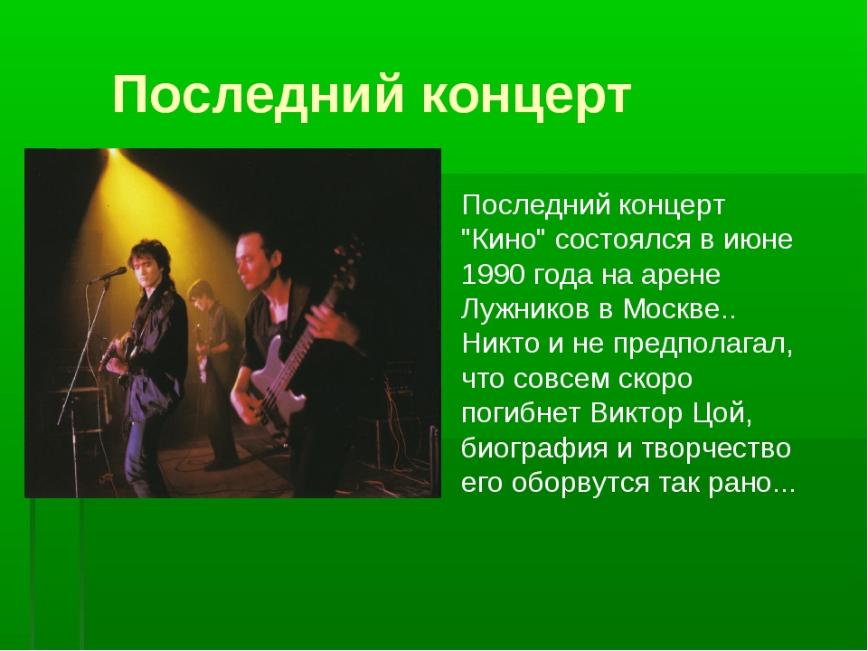 "Последний концерт Последний концерт ""Кино"" состоялся в июне 1990 года на аре..."