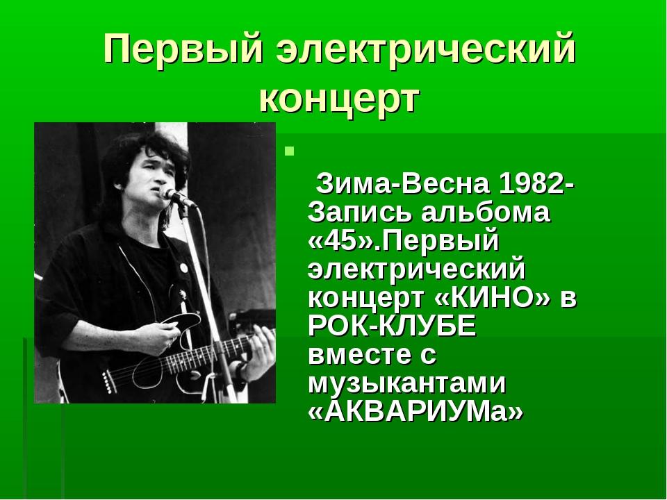 Первый электрический концерт Зима-Весна 1982- Запись альбома «45».Первый элек...