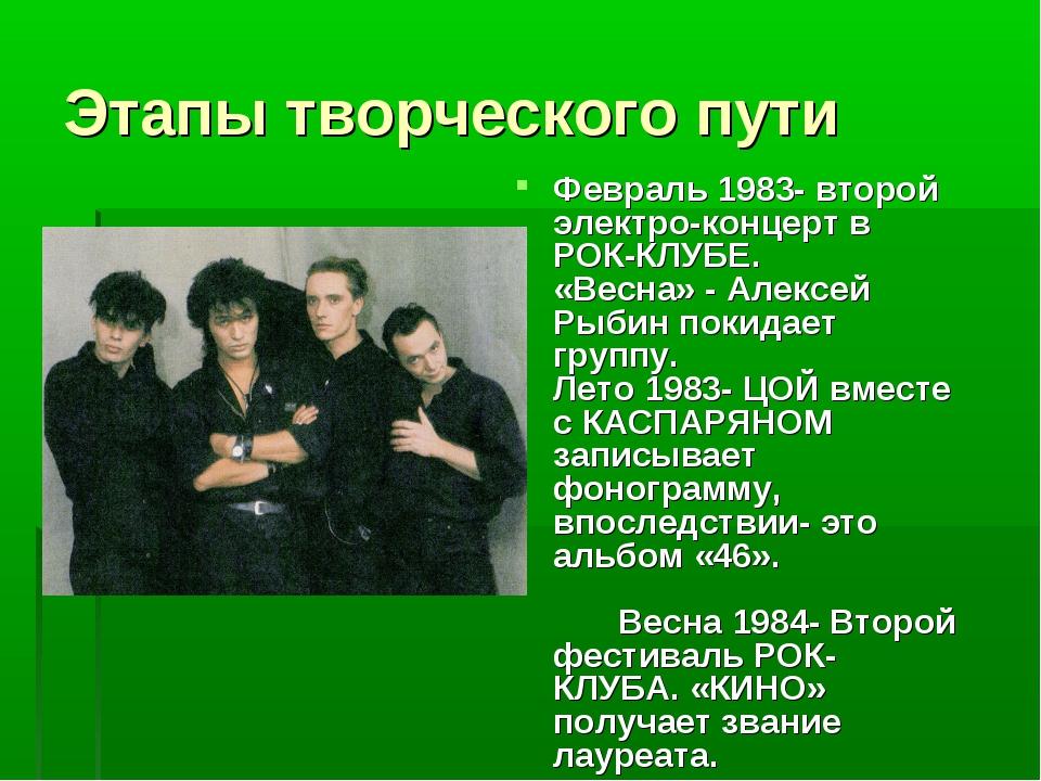 Этапы творческого пути Февраль 1983- второй электро-концерт в РОК-КЛУБЕ. «Вес...