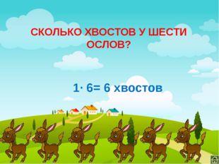 2 х 6 =8 х 2= 12+45=5 х 3= 4 х 2=57–12= 45+12=7 х 2= 2 х 9=57-45=