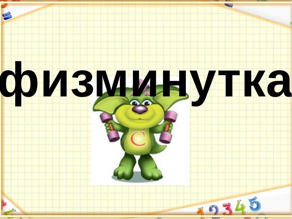 8 : 2 =4 (см) 18 : 2 = 9 (м) 10 : 5= 2 (дм)