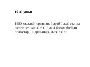 10-оқушы: 1980 жылдың ортасына қарай Қазақстанда жергілікті халықтың үлесі ба